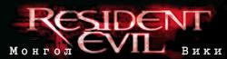 Resident Evil Вики