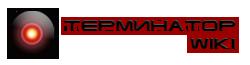 > {Terminator} >> Wiki