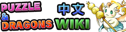 Puzzle & Dragons Wiki