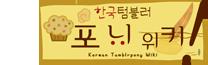 한국 텀블러 포니 위키