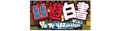 YuYu Hakusho Wiki