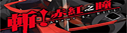 斬!赤紅之瞳 wiki