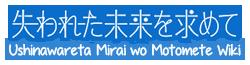 Ushinawareta Mirai wo Motomete Wiki