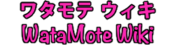WataMote Wiki