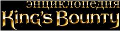 King's bounty вики