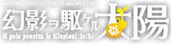 Genei wo Kakeru Taiyō - Il Sole Penetra le Illusio