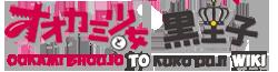 Wiki Ookami Shoujo to Kuro Ouji