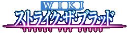 Wiki Strike The Blood
