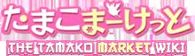 Tamako Market Wiki
