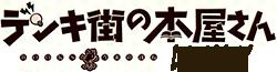 Denki-Gai no Honya-san Wiki