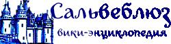 Сальвеблюз Wiki