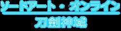 刀劍神域Wiki