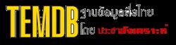 Thai Entertainment & Media Database