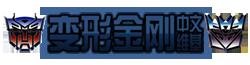 变形金刚中文维基