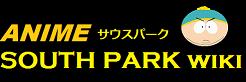 Anime South Park Wiki