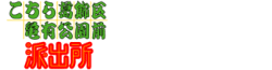 こちら葛飾区亀有公園前派出所 Wiki
