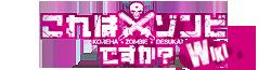 Koreha Zombie Desuka Wiki