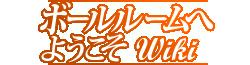 Ballroom e Youkoso Wiki