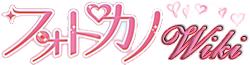 Photo Kano Wiki