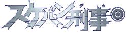 スケバン刑事 Wiki