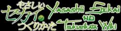 Yasashii Sekai no Tsukurikata Wiki