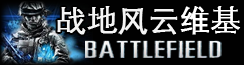 Battlefield 维基
