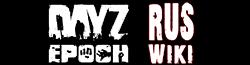 DayZ Epoch Russian Wiki