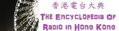 香港電台大典