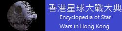 香港星球大戰大典