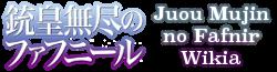 Juuou Mujin no Fafnir Wiki