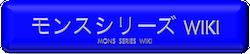 Mons Series Wiki
