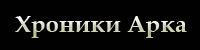 Ark вики