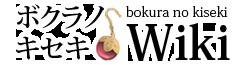 Bokura no Kiseki Wiki