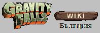 Gravity Falls Bulgaria Wiki