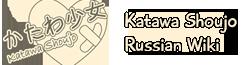 KatawaShoujo вики