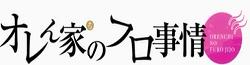 Orenchi no Furo Jijou Wiki