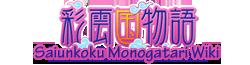 Saiunkoku Monogatari Wiki